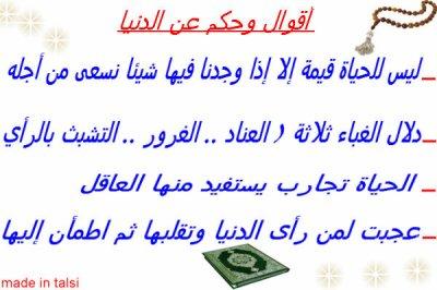 a9wal wa hikam 3an al donya - barca19@skyblog.com